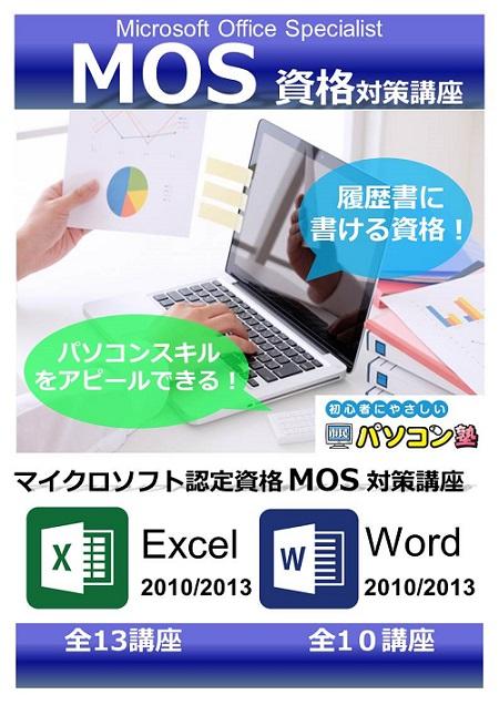 MOS講座 ポスター2.jpg