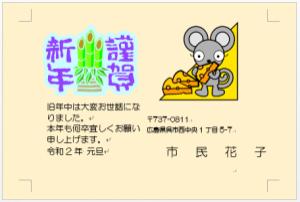 年賀状横.pngのサムネイル画像のサムネイル画像
