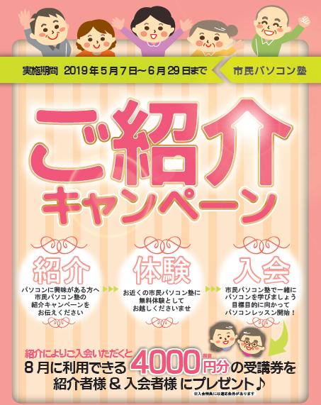 minato_20190601.png