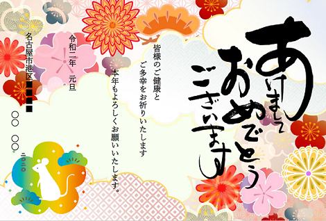 minato_20191202.png