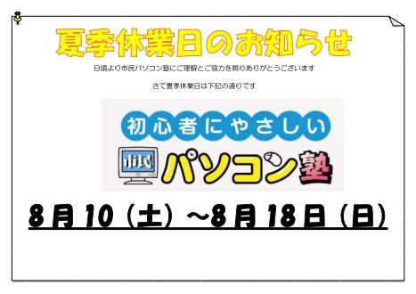 2019港入場休校案内(夏季休業)_01.png