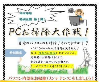 Inked2020お掃除チラシ_01_LI.jpg