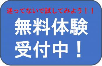 市民パソコン塾 無料体験.png