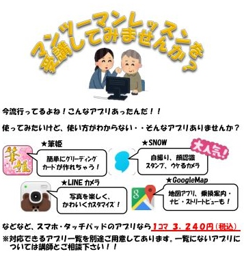 アプリマンツー.JPG