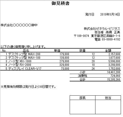 ビジネス見本.JPG