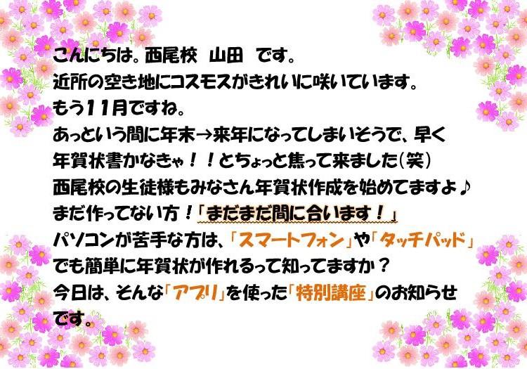 ブログ11.2 - コピー.jpg