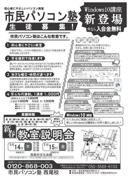 説明会チラシ2016.1.JPG