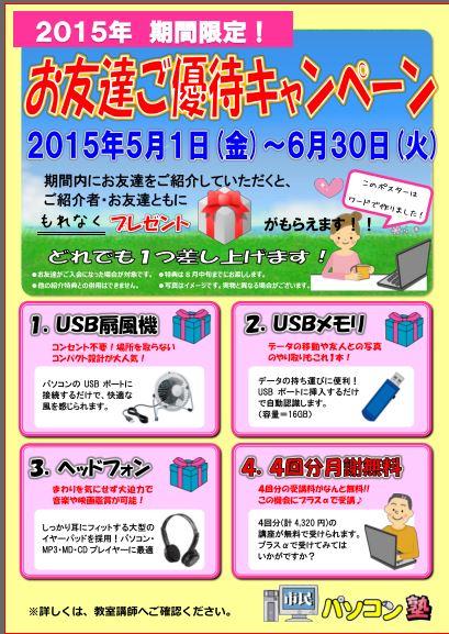 2015紹介キャンペーン.JPG