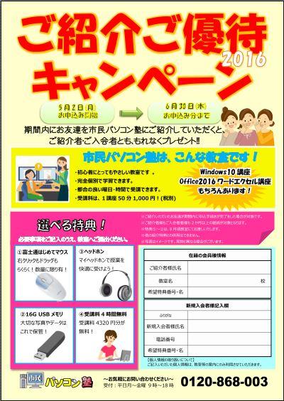 2016紹介キャンペーン.JPG