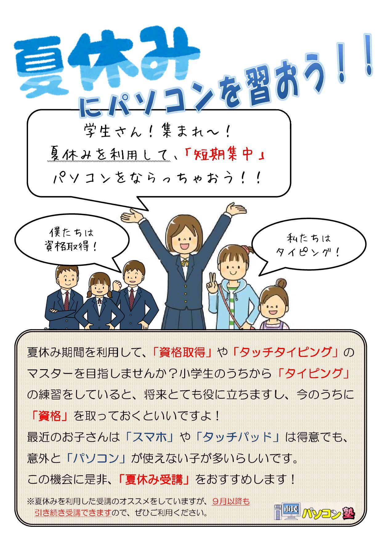 2016.08.02ブログ-夏休み受講.jpg