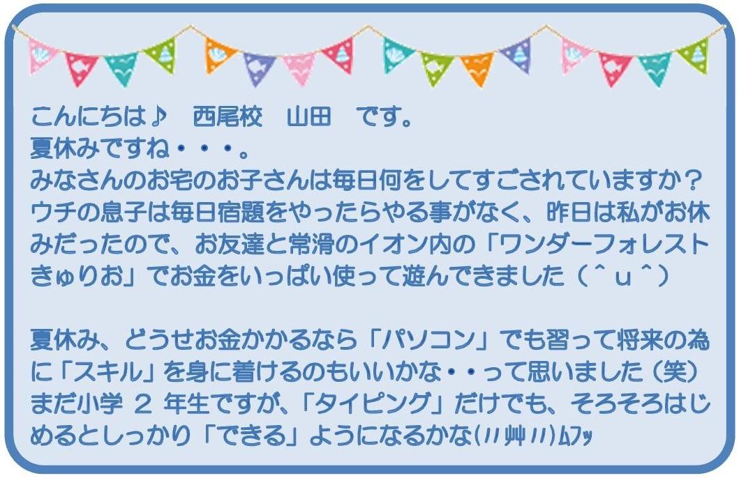 2016.08.02ブログ-文書.jpg