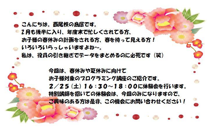 2016.2.16ブログ.JPG