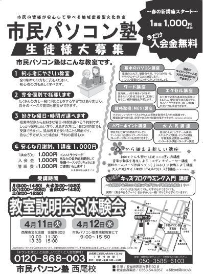 2017.4.3説明会.JPG