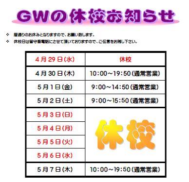 GWの営業案内.jpg