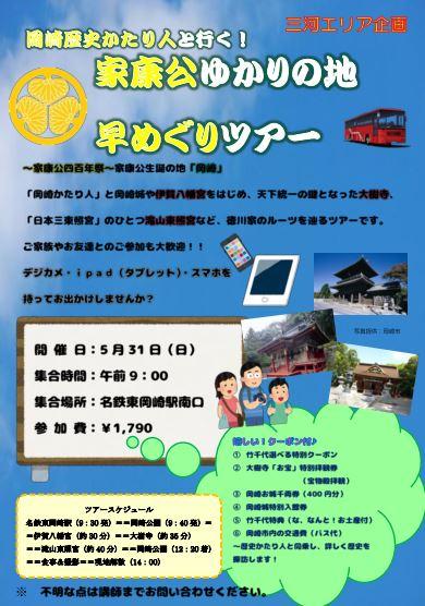 Nishio_Okazaki_0531.JPG