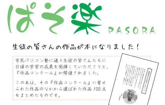 Nishio_pasora_0615.JPG