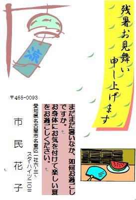 syotyumimai_nishio_3.JPG