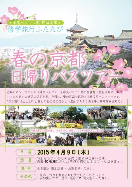 京都バスツアー (452x640).jpg