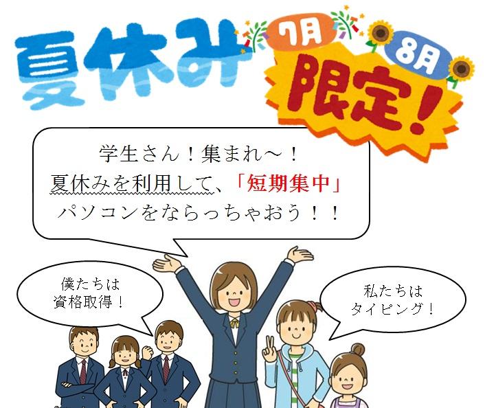 夏休み受講.jpg