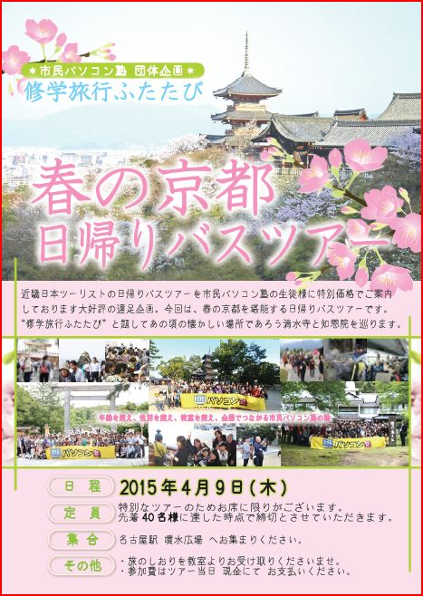 2015 春のバスツアー.JPG