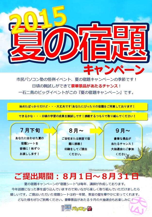 oyama_natunosyukudai_001.jpg
