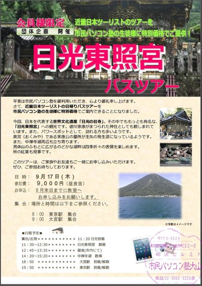 oyama_nikkou_001.jpg