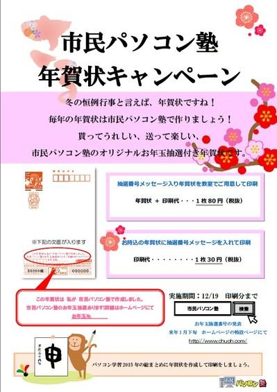 oyama_nenga_001.jpg