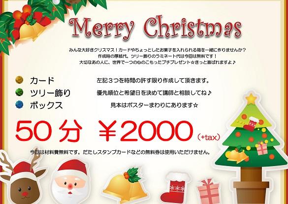 クリスマスポスター-1.jpg