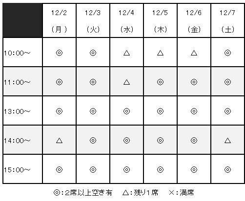 空席12-1.jpg