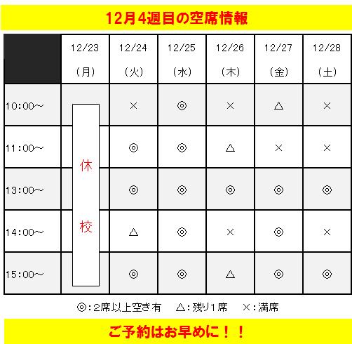 空席1204-1.png