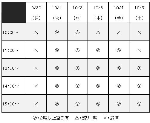 空席10-1.png