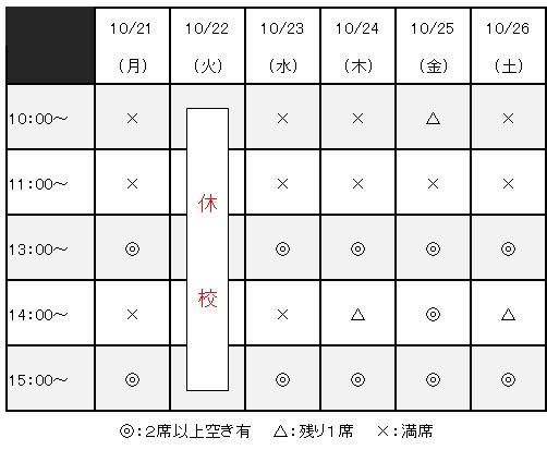 空席10-4.jpg