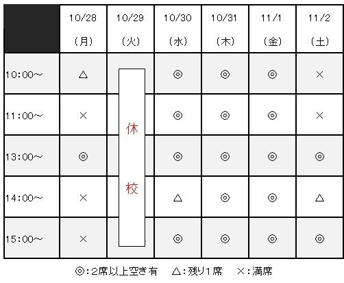 空席10-5.jpg