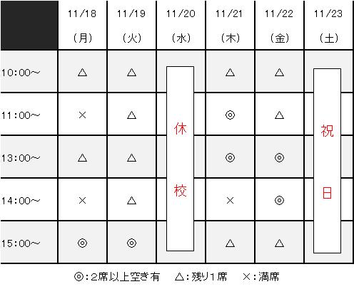 空席1103-2.png