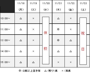 空席1103-3.png
