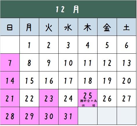 calendar_oyama_201412.jpg