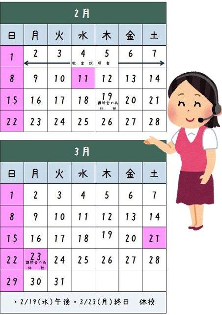 calendar_oyama_2015-0203.jpg