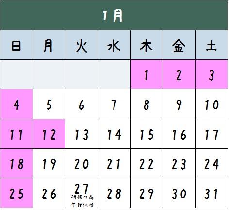 calendar_oyama_20151.jpg
