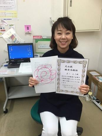 kentei2016fuyu06-oyama.JPG