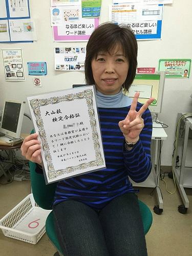 masako-oyama44.jpg