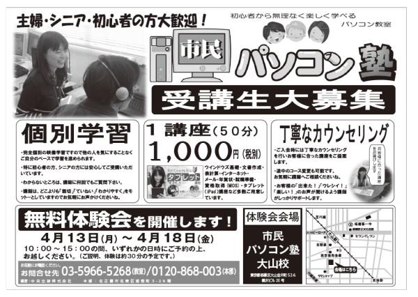 oyam_setumeikai_001.jpg
