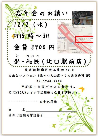 oyama_bounenkai_001.jpg