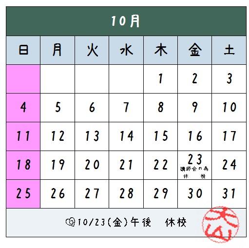 oyama_calendar_201510.jpg