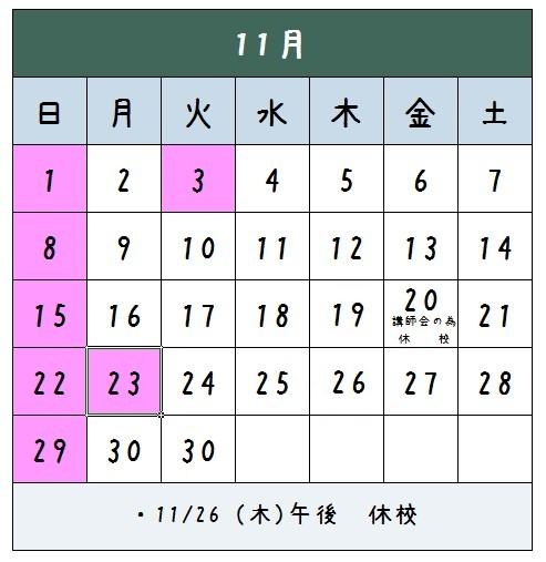 oyama_calendar_201511-2.jpg