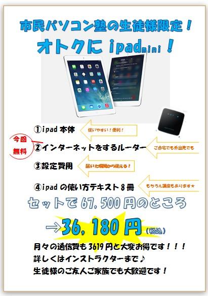 oyama_ipad_001.jpg