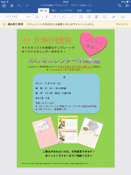 oyama_ipad_004.PNG