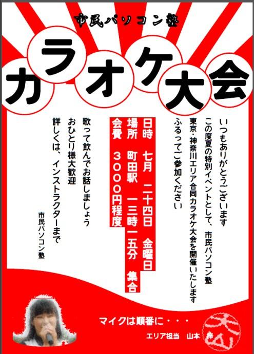 oyama_karaoke_001.jpg