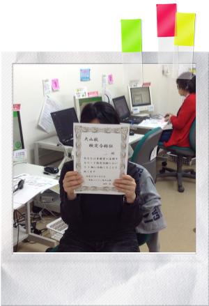 oyama_kentei_003.png