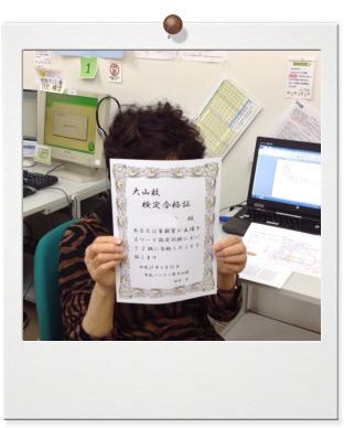 oyama_kentei_006.png