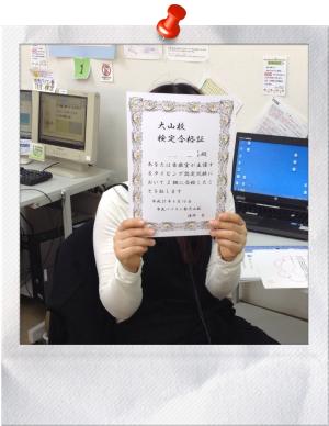 oyama_kentei_007.png